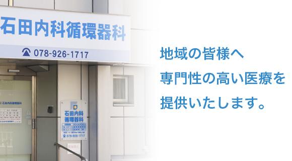 石田内科循環器科 地域の皆様へ専門性の高い医療を提供いたします。